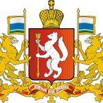 Gerb-Sverdlovskoi-oblasti