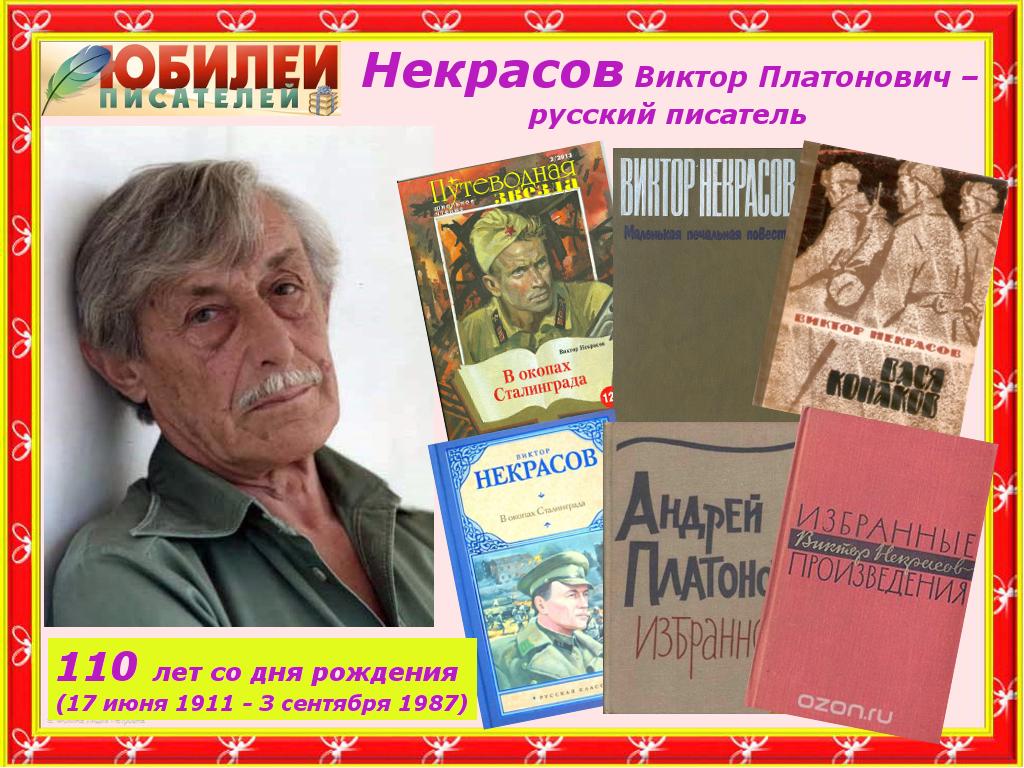ФАЙЛ 18 НЕКРАСОВ