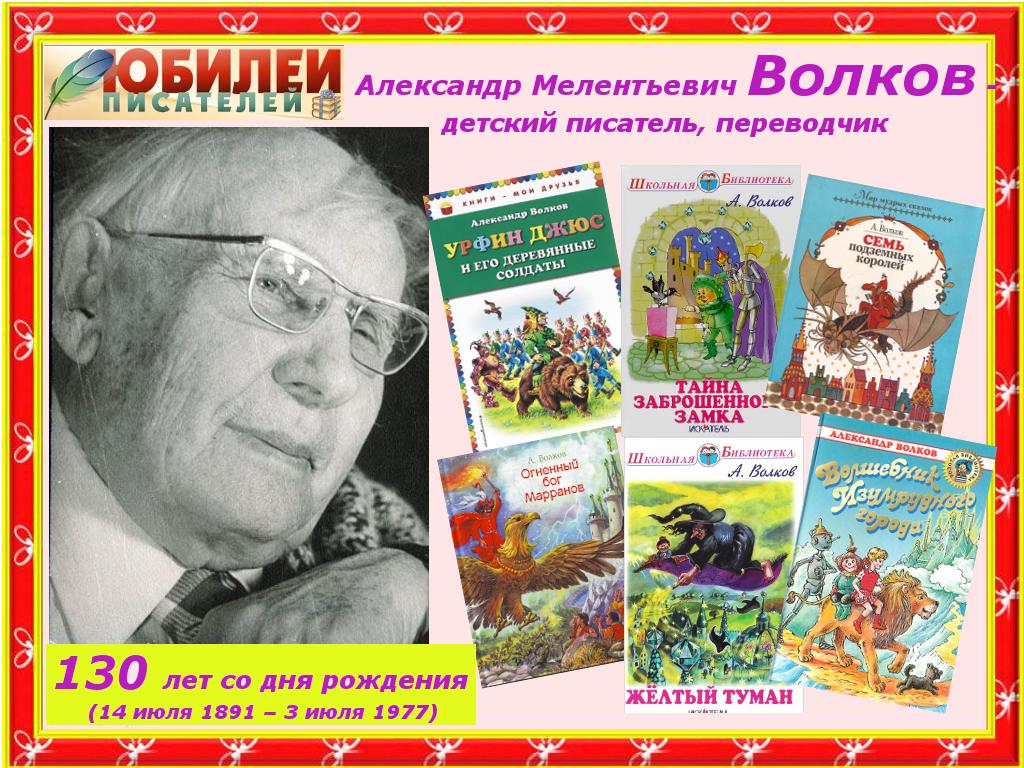 ФАЙЛ 19 ВОЛКОВ