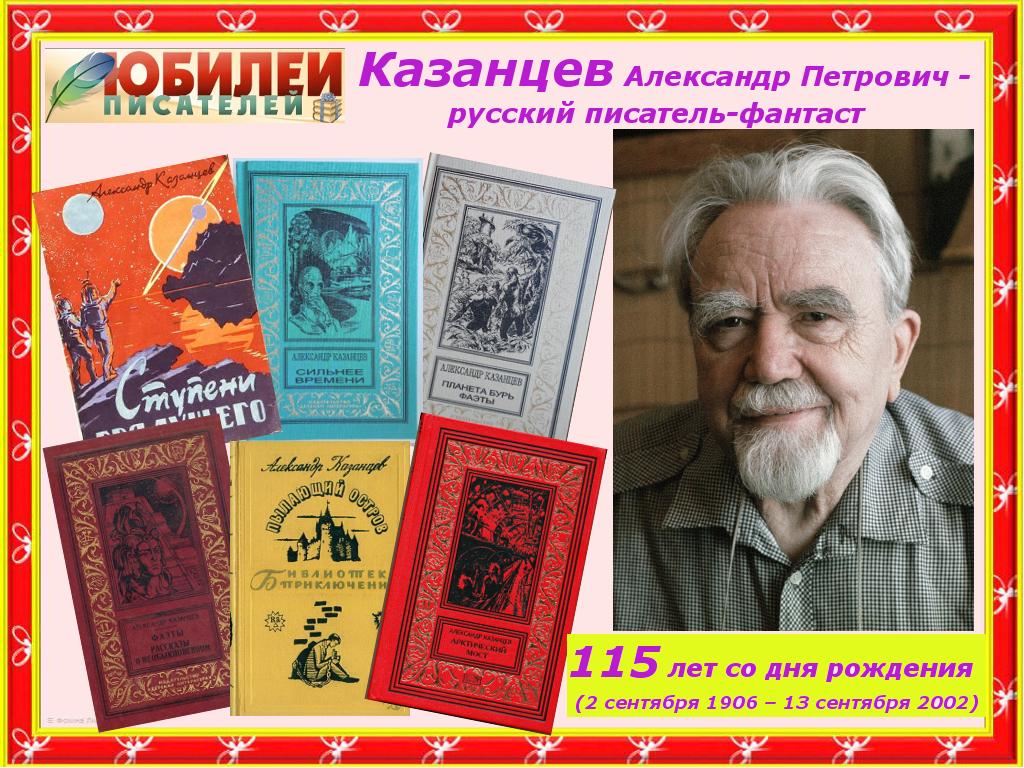 ФАЙЛ 26 КАЗАНЦЕВ