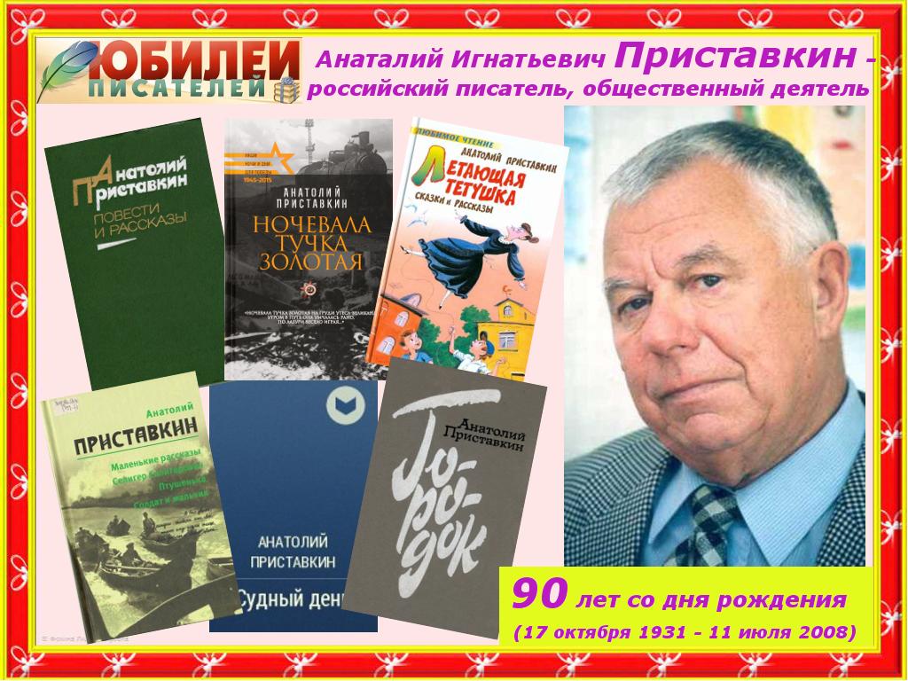 ФАЙЛ 31 ПРИСТАВКИН