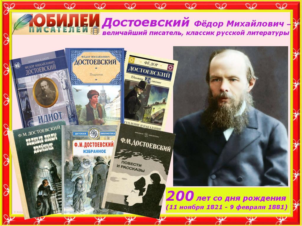 ФАЙЛ 36 ДОСТОЕВСКИЙ