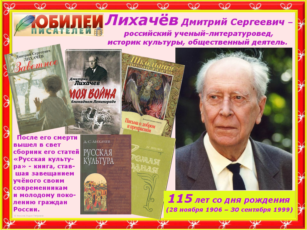 ФАЙЛ 39 ЛИХАЧЁВ