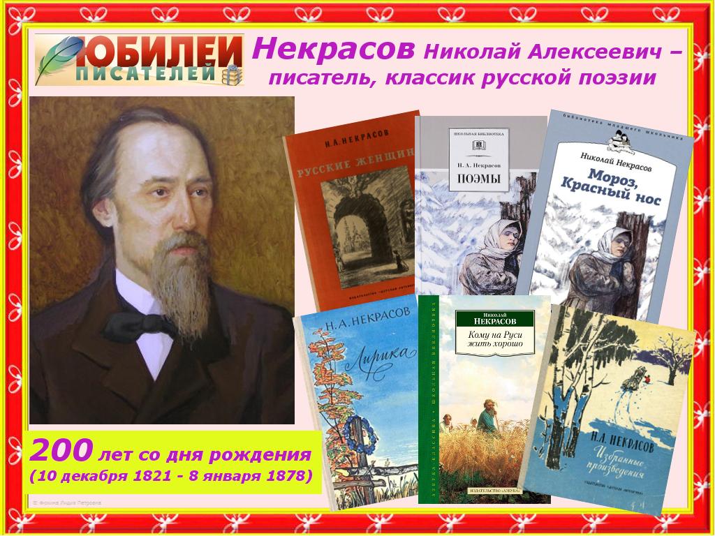 ФАЙЛ 40 НЕКРАСОВ Н. А.