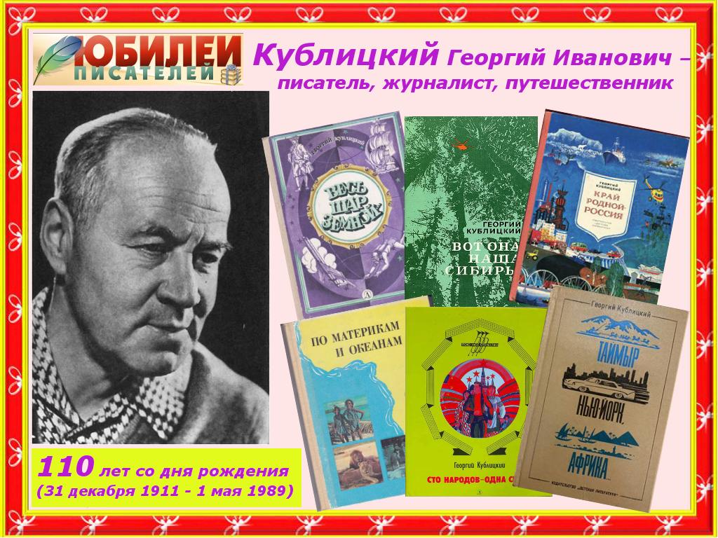 ФАЙЛ 41 КУБЛИЦКИЙ